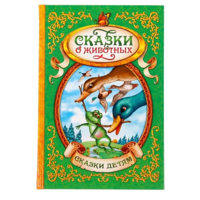 Книга в твердом переплете ЗЕЛЕНАЯ Сказки о животных, 128 стр.