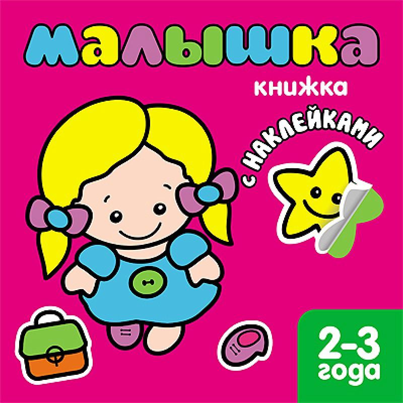 Книжка с наклейками Малышка 2-3 года (розов.)