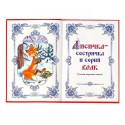 Книга в твердом переплете КРАСНАЯ Сказки о животных  112 стр.