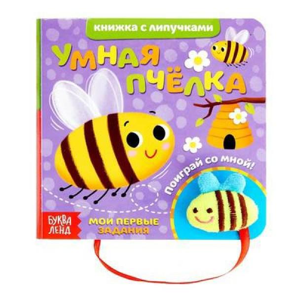 Книжка с липучками и игрушкой Умная пчёлка