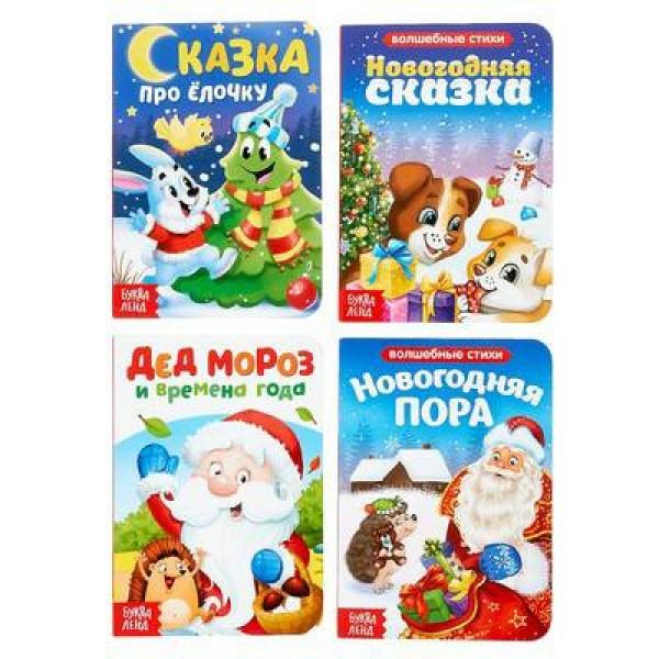 Картонные книги набор Сказки и стихи про Новый год 4 шт по 10 стр