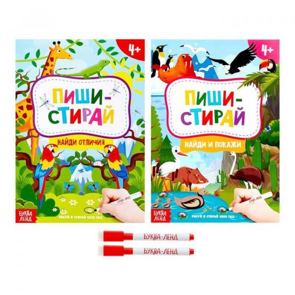 Набор книг с маркерами Пиши-стирай. Животные 2 шт. по 12 стр.
