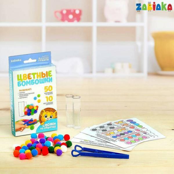 ZABIAKA Развивающий набор Цветные бомбошки: сложи по образцу