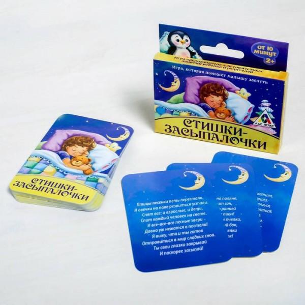 Игра для малышей Детские стишки. Засыпалочки  8,7см х 9,3см х 1,2см