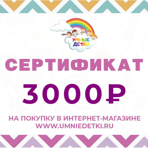 Подарочный сертификат - 3000 рублей