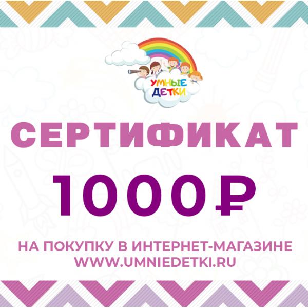 Подарочный сертификат - 1000 рублей