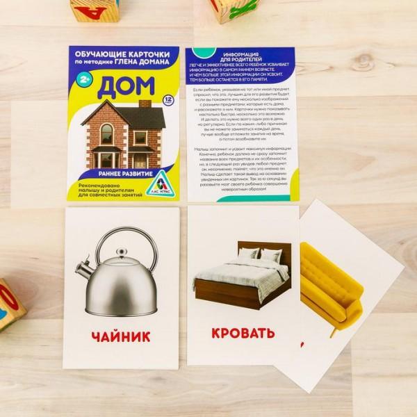 карточки по методике Г. Домана Дом