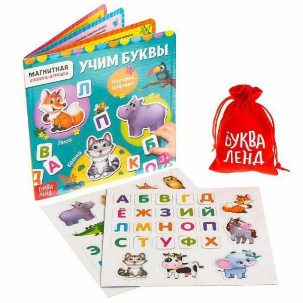 Магнитная книжка- игрушка Алфавит