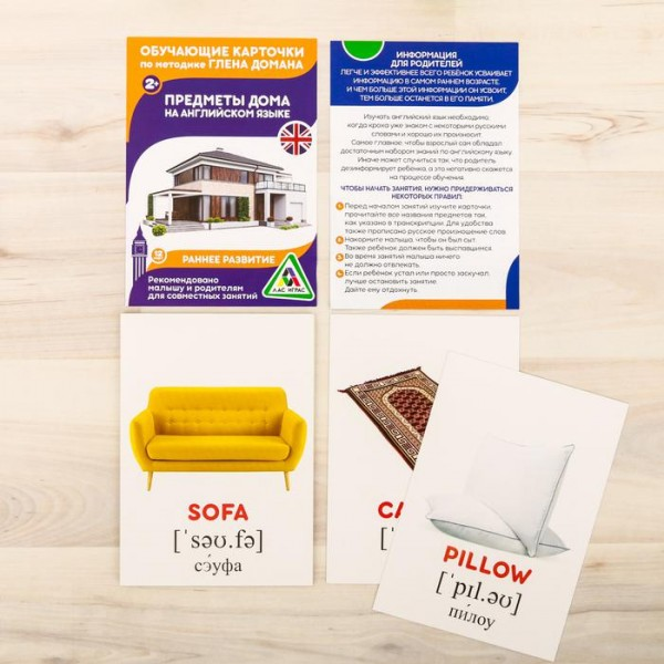 карточки по методике Г. Домана Предметы дома на английском языке