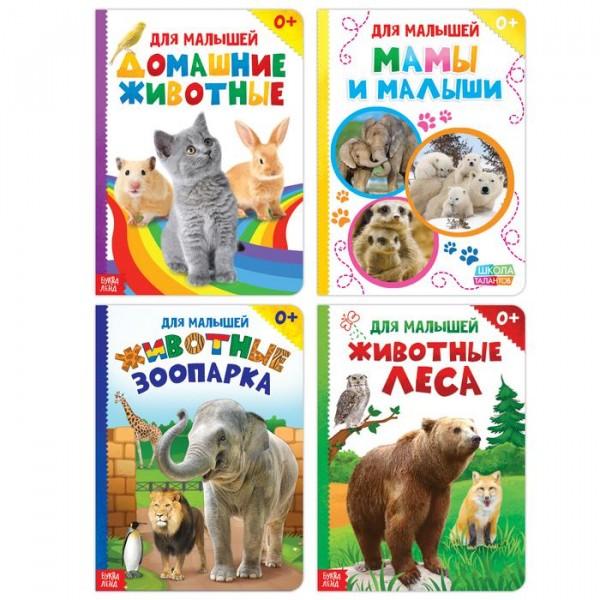 Книги картонные набор Для малышей №1 (4 шт.) 10 стр(животные)