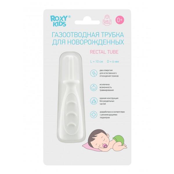 Трубка газоотводная для новорожденных РФ (цвет белый, дизайн дуги)