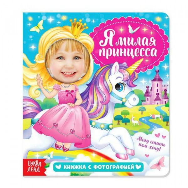 Книга с фотографией Я милая принцесса, 12 стр.