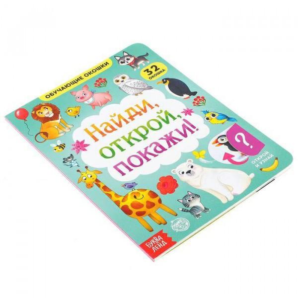 Книга картонная с окошками Найди, , покажи! 10 стр.