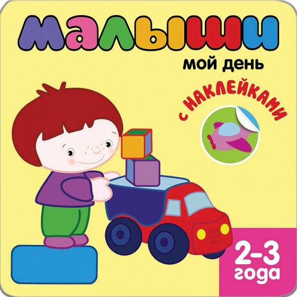 Книжка с наклейками Малыши Мой день