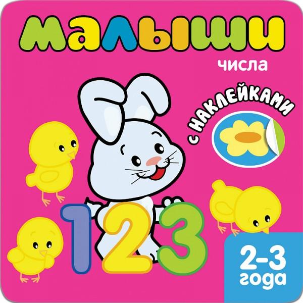 Книжка с наклейками Малыши Числа