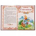 Книга в твердом переплете Русские народные сказки,128 стр.