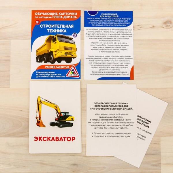 карточки по методике Г. Домана Строительная техника