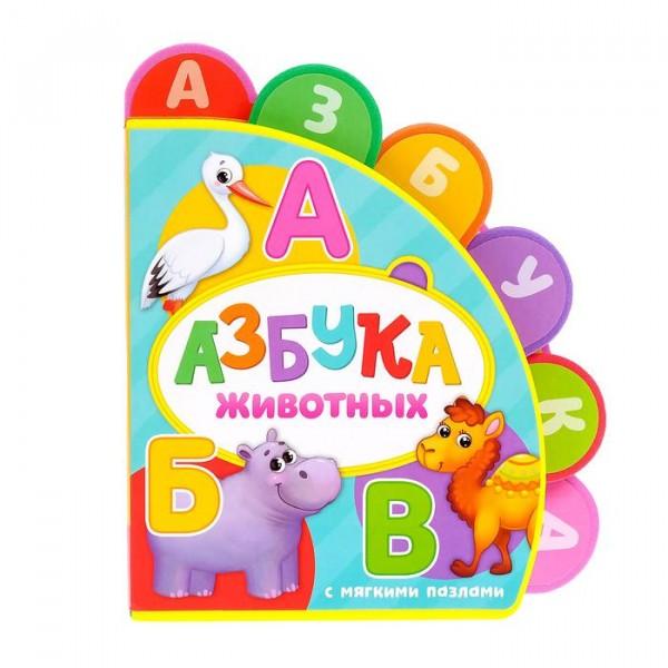 Книга EVA с пазлами Азбука животных