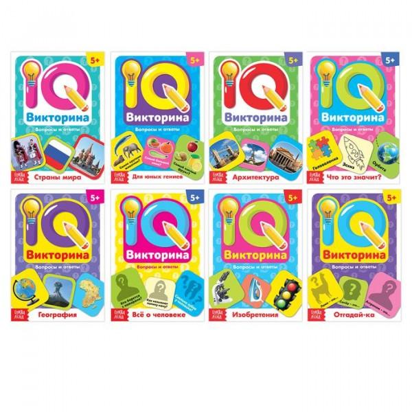 Книги набор IQ викторины, 8 шт