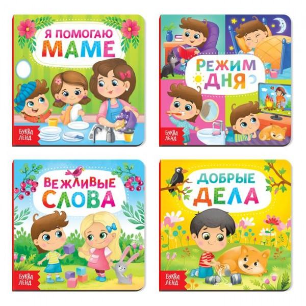 Книги картонные набор Этикет для малышей, 4 шт по 10 стр