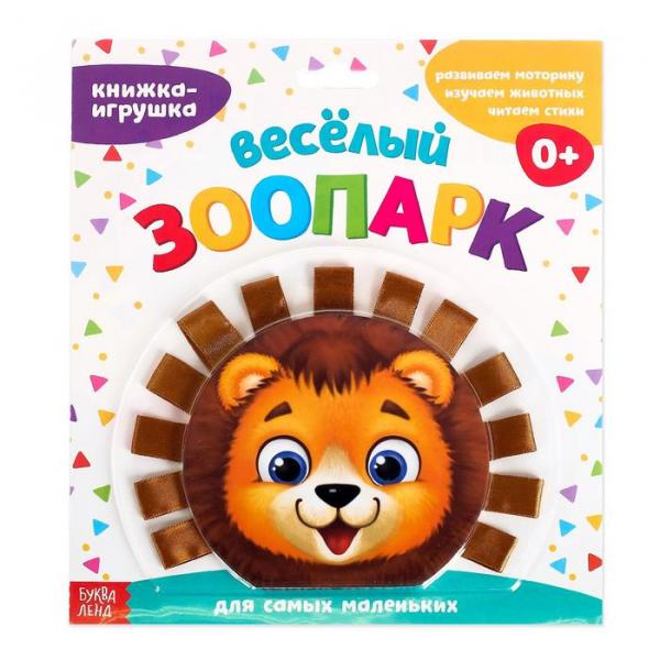 Книжка - игрушка с ленточками Весёлый зоопарк, 10 страниц