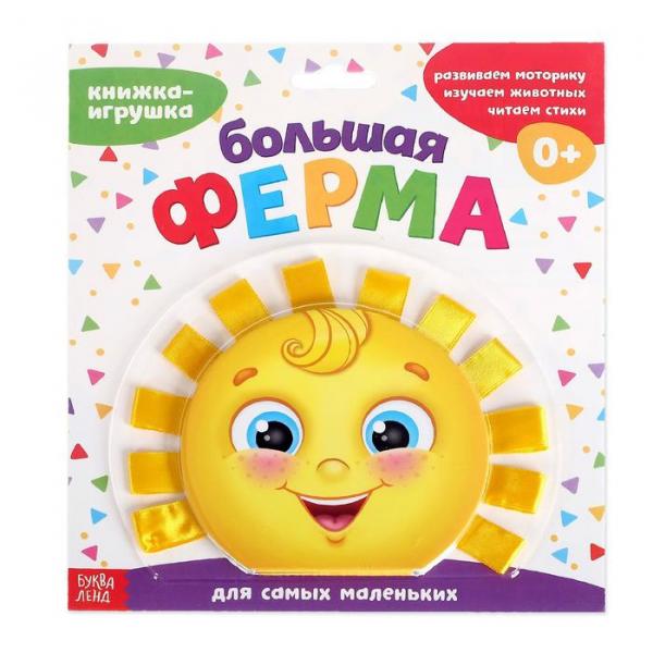Книжка - игрушка с ленточками Большая ферма, 10 страниц
