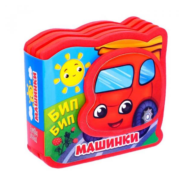 Книжка-малышка EVA Машинки, 7 х 7.5 см, 10 страниц