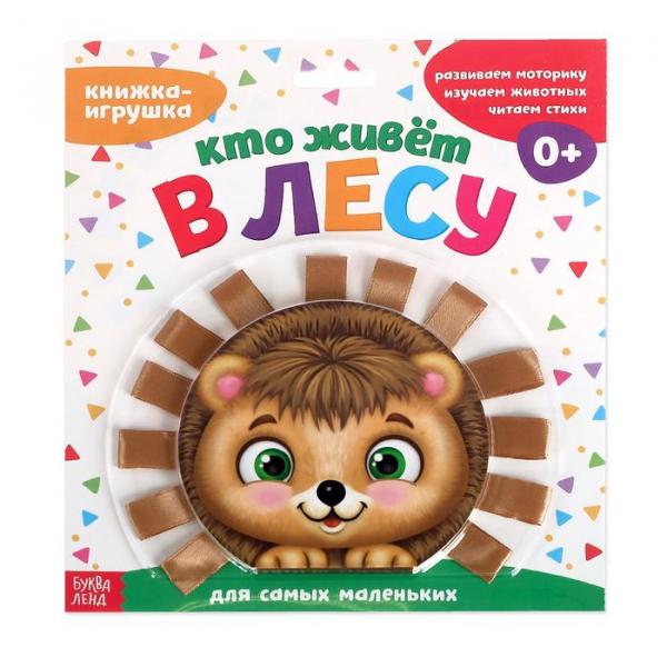 Книжка - игрушка с ленточками Кто живёт в лесу, 10 страниц