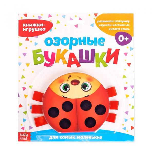 Книжка - игрушка с ленточками Озорные букашки, 10 страниц