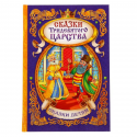 Книга в твердом переплете Сказки тридевятого царства, 128 стр.