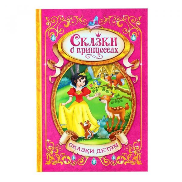 Книга в твердом переплете Сказки о принцессах, 128 стр.
