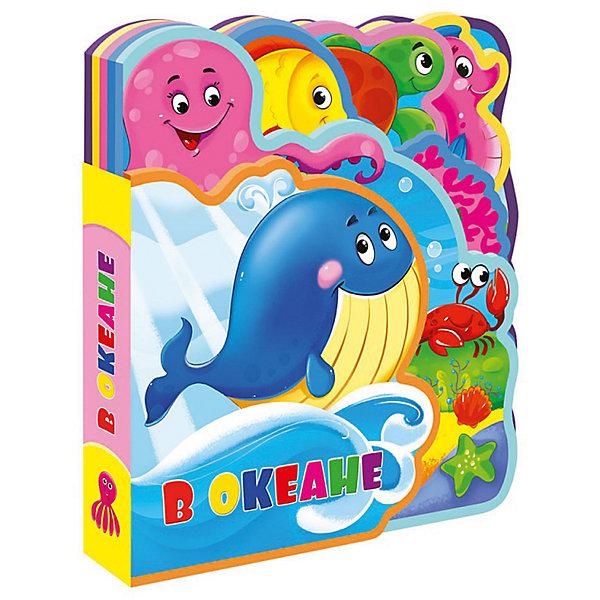 ГеоДом. Мягкая книжка с пазлами В океане 20х24 см.