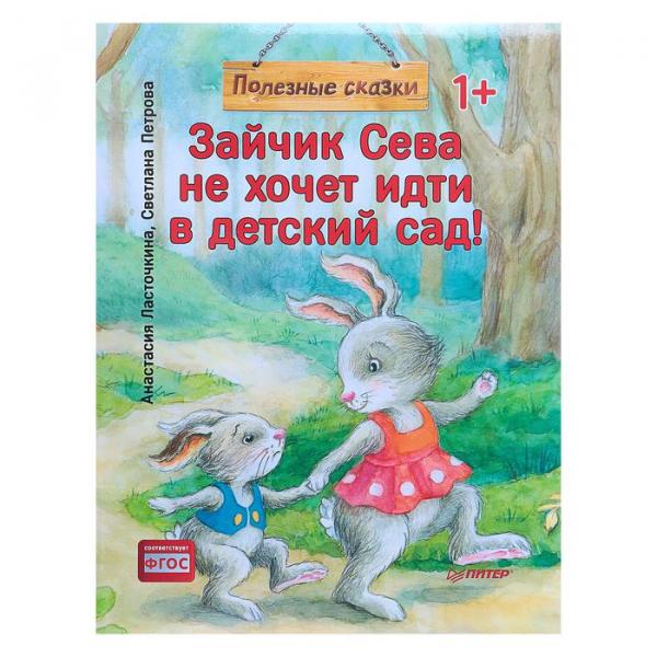 Полезные сказки. Зайчик Сева не хочет идти в детский сад! 1+ (Обложка)