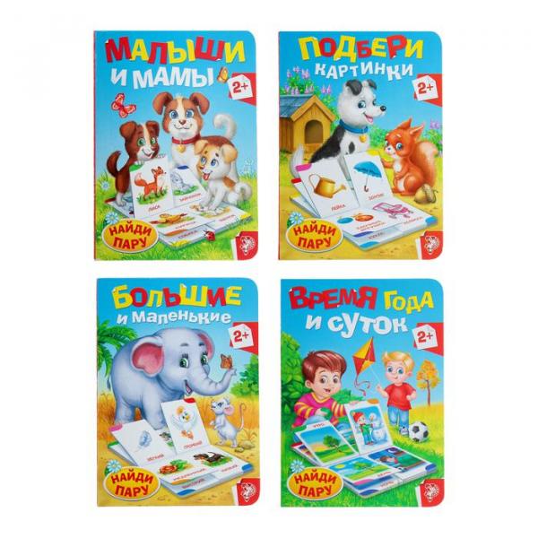 Книги-лото картонные набор из 4 шт №1