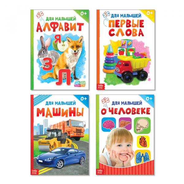 Книги картонные набор Для малышей №3 (4 шт.) 10 стр