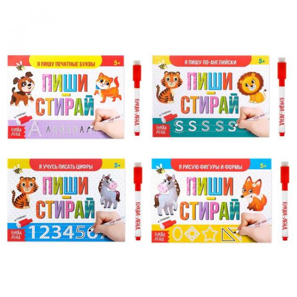 Книги многоразовые Пиши-стирай с маркером набор из 4 шт №1 12 стр