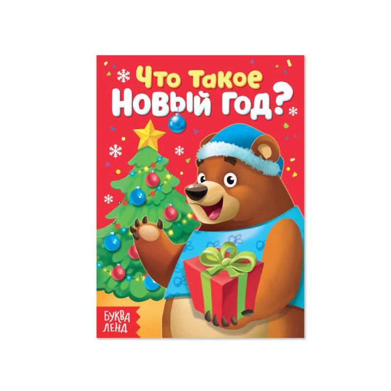 Книжка картонная Что такое Новый год?  10 стр