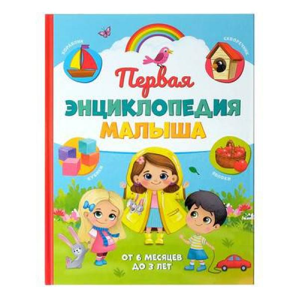 Первая энциклопедия малыша (в твёрдом переплёте) 128 стр