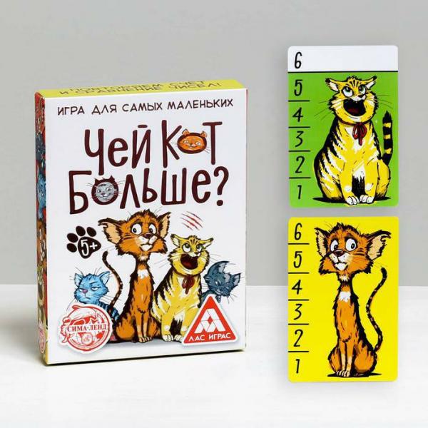 Игра для детей Чей кот больше?