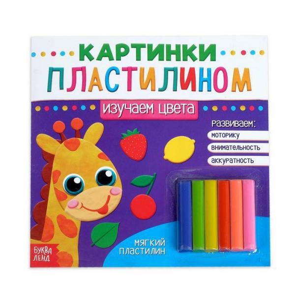 Аппликации пластилином Изучаем цвета, 12 стр.