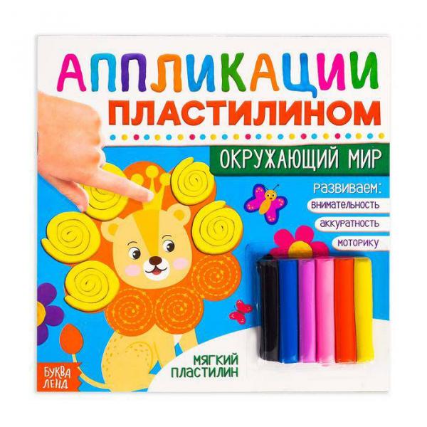 Книга аппликации пластилином Окружающий мир, 12 стр.