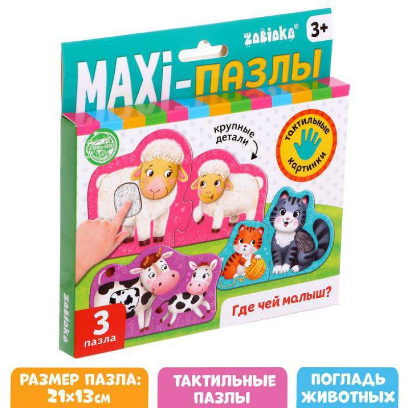 Макси пазлы с тактильными вставками Малыши и мамы